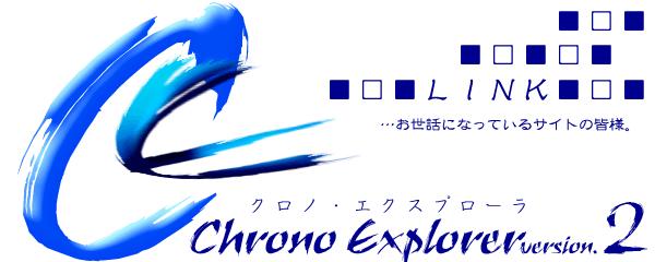 クロノ・エクスプローラ2